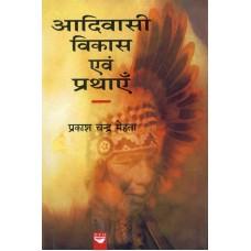 Adivasi Vikash Aum Prathaiyan