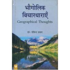 Bhugolik Vichardharayan
