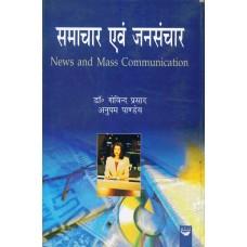 Samachar Aur Jansanchar