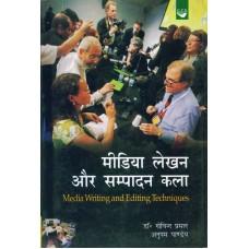 Media Lekhan Aur Sampadan Kala