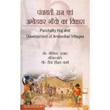 Panchayti Raj Aum Ambedkar Gaon ka Vikas