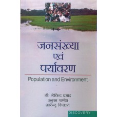 Jansankhya Aum Parayvaran
