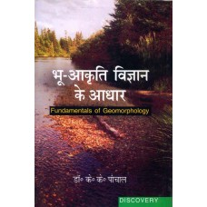 Bhu-Aakriti Vigyan Ke Aadhar