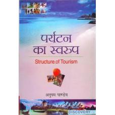 Prayatan Ka Swaroop