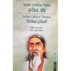 Bharatiya Rajinitik Chintak: Arvind Ghose