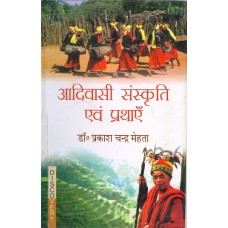 Adivasi Sanskriti Aum Prathayein