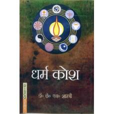 Dharm Kosh