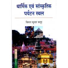 Dharmik aur Sanskritik Prayatan Sthal