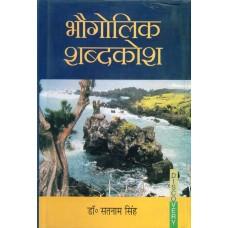 Bhugolik Shabdkosh