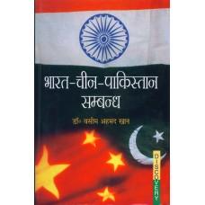 Bharat-Chin Pakistan Sambandh