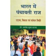 Bharat Mai Panchaytiraj