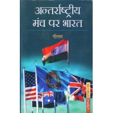 Anthrashtiya Manch Par Bharat