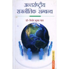 Anthrashtiya Rajnitik Sambandh