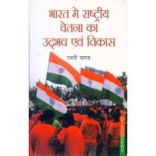 Bharat Mai Rashtriya Chetna ka Udvabh Aum Vikas