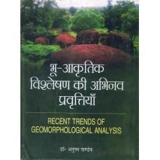 Bhu-Aakriti Visleshan Ki Abhinav Prabitya