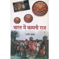 Bharat Mai Company Raj