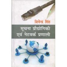 Suchana Pradhyogik Aum Network Pranali