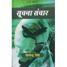 Suchana Sanchar