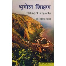 Bhugol Shikshan