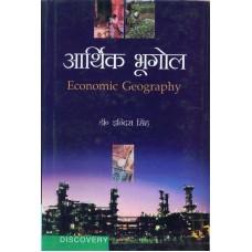 Aarthik Bhugol