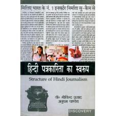 Hindi Patrakarita ka Swarup
