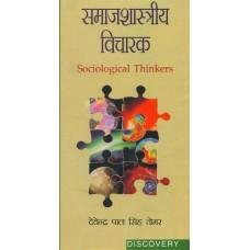Samajsashtriya Vicharak