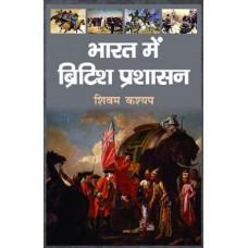 Bharat mai British Prasashan